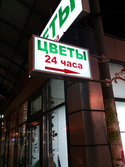 Доставка цветов в Москве заказать цветы в цветочном